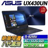 【ASUS華碩】UX430UN-0132B8250U 皇家藍 ◢14吋窄邊框輕薄筆電 ◣