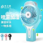 【新年鉅惠】空調噴霧迷你風扇制冷器USB可充電手持