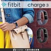 Fitbit Charge 3 智能樂活全能運動 運動手環 心跳 步數 睡眠偵測 可換錶帶 公司貨 保固一年