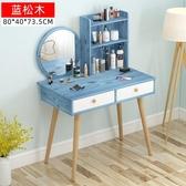 梳妝臺臥室小戶型化妝桌收納櫃現代簡約簡易化妝櫃網紅化妝臺LX 韓國時尚週
