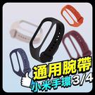 小米手環 原廠 3/4通用腕帶 彩色 矽膠 錶帶 防水 防丟 高彈性 柔軟 透氣 不咬手 運動手環
