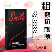 衛生套 情趣用品 Smile史邁爾‧粗顆粒保險套 12入/盒【562053】