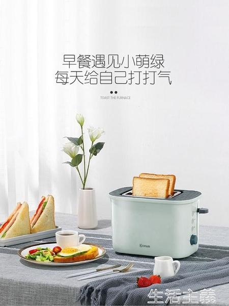 麵包機 東菱多士爐烤面包機家用2片雙面吐司機小型全自動早餐機烤面包片 生活主義