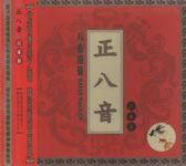 北管 八音南管 正八音CD   (購潮8)