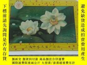 二手書博民逛書店墊板罕見荷花(4-5-1)Y214633