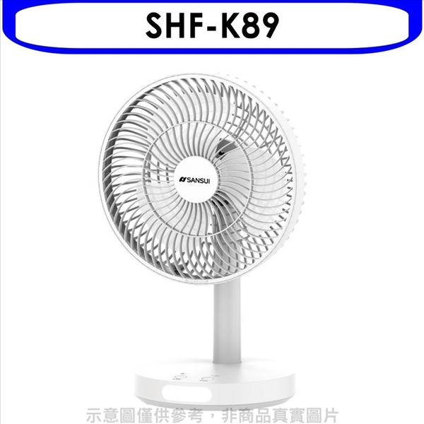 SANSUI山水【SHF-K89】7吋輕薄型充電風扇