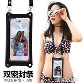 手機防水袋 潛水套觸屏蘋果通用水下拍照殼防塵密封手機套游泳包