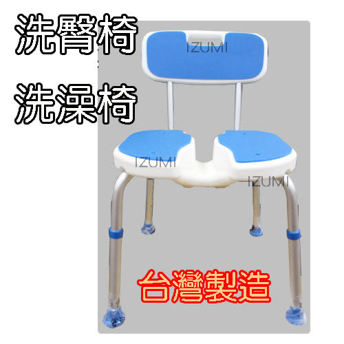 洗臀椅 洗澡椅 EVA軟墊 有靠背 台灣製造 鋁合金