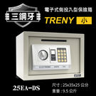 TRENY三鋼牙電子式側投入型保險箱-中25EA-DS保固一年