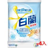白蘭含熊寶貝馨香呵護精華純凈溫和洗衣粉4.25kg*4(箱)【愛買】