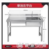 洗水槽商用不銹鋼水槽帶支架廚房單雙水池洗碗洗菜洗手盆帶平台食堂YXS 優家