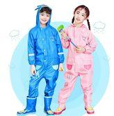 兒童連體雨衣男童女童全身防水幼兒園寶寶雨披雨褲小孩小學生加厚