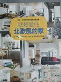 【書寶二手書T8/設計_HSG】就是愛住北歐風的家_漂亮家居編輯部