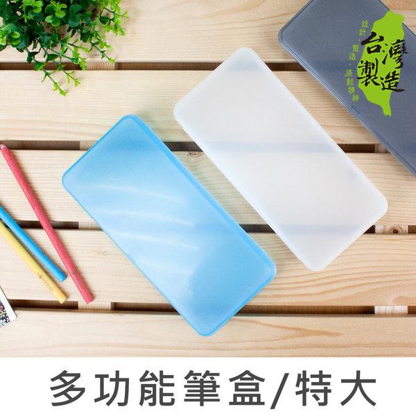 珠友 PB-50061 多功能筆盒/鉛筆盒/筆袋/文具盒/收納盒/萬用盒 餐具 盥洗 醫藥 飾品 /特大