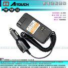 《飛翔無線》ZS Aitouch 假電池點煙線〔原廠公司貨 適用 AI-3800 AI3800〕