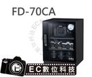 【EC數位】防潮家 FD-70CA FD70CA  電子防潮箱 72L 五年保固 免運費 台灣製造