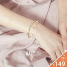 手鍊 優雅珍珠雙圈帶鍊C型手環-BAi白...