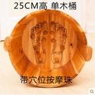 沐之風香杉木泡脚木桶  主圖款【25CM木桶按摩珠】京東生活小物