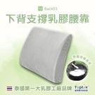 Toptex BACK01 護脊腰靠枕 [富廉網]