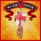 【收藏天地】台灣紀念品*古早味吊飾(經典紅白拖)