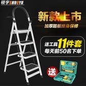 家用折疊梯子室內人字梯四步梯五步梯爬梯加厚多功能扶梯伸縮梯子‧衣雅