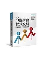 二手書博民逛書店《三週學會程式交易:打造你的第一筆自動化交易》 R2Y ISBN:9869451993