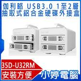 【免運+24期零利率】全新 伽利略 35D-U32RM USB3.0 1至2層抽取式鋁合金硬碟外接盒