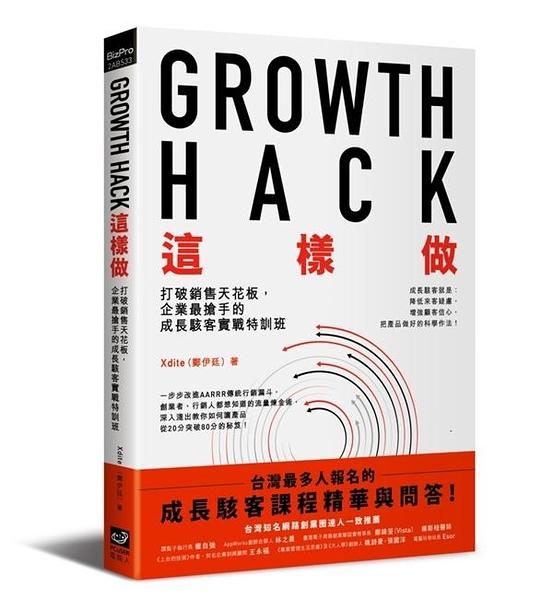 (二手書)Growth Hack 這樣做:打破銷售天花板,企業最搶手的成長駭客實戰特訓班..