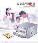 腸粉機 艾敏家用廣東腸粉機蒸爐蒸盤多層迷你小型家用拉腸二層三抽 YYJ麻吉好貨
