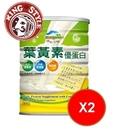 【博能生機】葉黃素優蛋白補養配方 800公克/罐   2罐