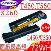 Lenovo X260S,T450S 電池(原廠72wh)-L450,T550S,W550S,121500147, 12150O14, 121500152, 121500186