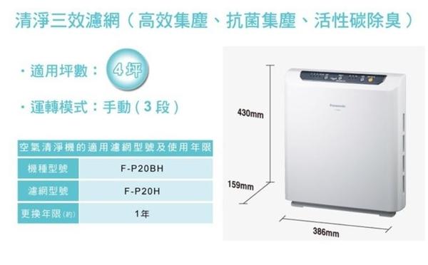 *~新家電錧~*【國際 F-P20BH】負離子空氣清淨機