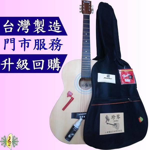 吉他 珍琴 台製 雲杉 民謠 39吋 鋼條 ( 十周年狂歡慶 )