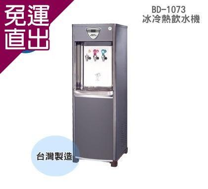 普德Buder BD-1073 冰冷熱 三溫飲水機 (普德原廠公司貨)台灣製造【免運直出】