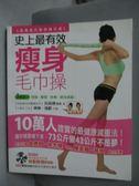【書寶二手書T4/美容_WGR】史上最有效瘦身毛巾操_呂紹達_附光碟