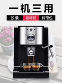 Donlim/東菱 DL-KF500咖啡機家用小型意式膠囊全半自動蒸汽打奶泡igo 3c優購