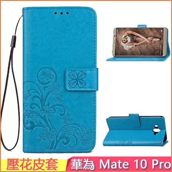 壓花皮套 磁釦 華為 HUAWEI Mate 10 Pro 手機皮套 側翻 錢包款 Mate10 保護殼 手機套 支架 插卡 保護殼