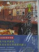 【書寶二手書T3/餐飲_I1U】東京必訪22間極上居酒屋_太田和彥,  婁愛蓮