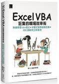 Excel VBA巨集的職場效率術:無痛學習VBA程式X步驟式教學錄製巨集X20