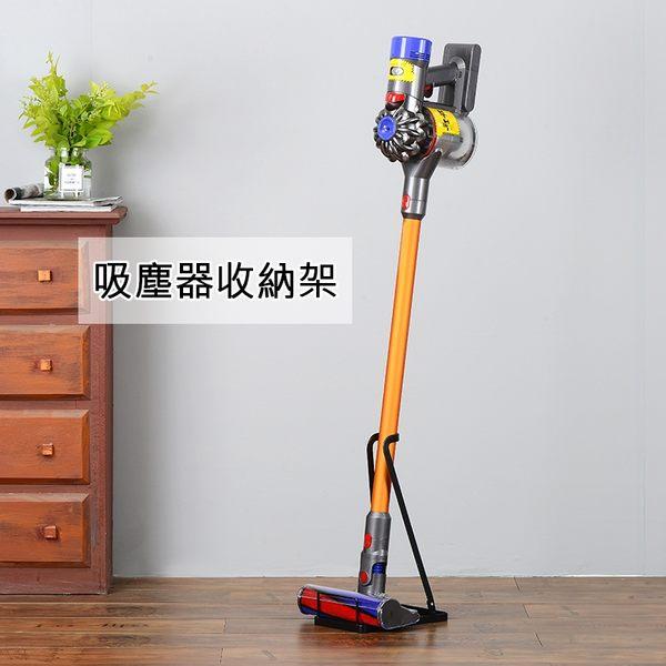 手持式無線吸塵器收納架 免打孔落地置物架 收納支架 適用戴森dyson LG樂金 三星SAMSUNG 吸塵器