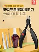 甲溝專用指甲剪刀單個套裝死皮剪腳趾甲尖嘴修腳神器工具鷹嘴鉗炎 艾莎