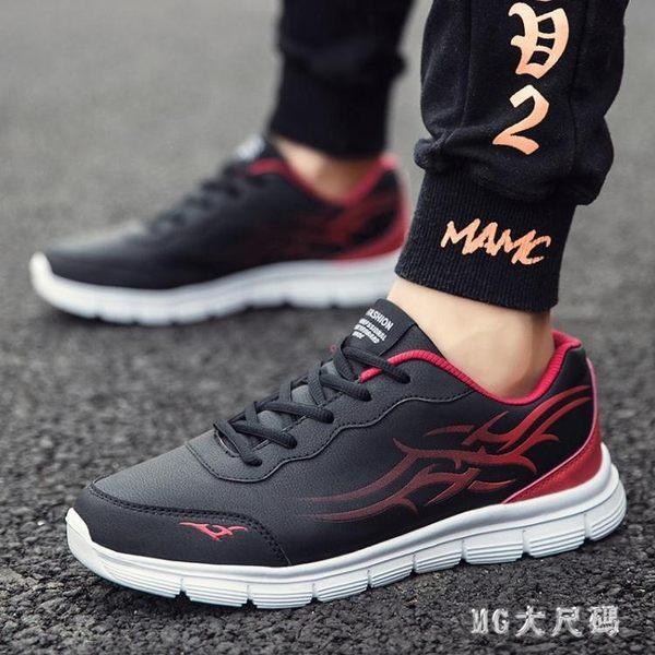 夏季新款運動鞋男鞋子韓版潮鞋百搭休閒鞋潮流學生輕便跑步鞋 QQ26504『MG大尺碼』