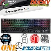[ PC PARTY ] 創傑 Ducky One2 RGB PBT鍵帽 銀軸 靜音紅軸 線性白軸
