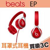 Beats EP 耳罩式耳機 紅色,輕盈不鏽鋼材質,簡約流麗,附 耳機收納袋,分期0利率,APPLE公司貨