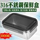 柚柚的店【316不銹鋼保鮮盒2000ML17022-281】微波爐飯盒 便當盒 冰箱收納盒