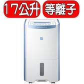 SANLUX台灣三洋【SDH-170LD】17公升大容量微電腦除濕機