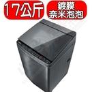 TOSHIBA東芝【AW-DMUH17WAG】勁流雙渦輪超變頻17公斤洗衣機 優質家電