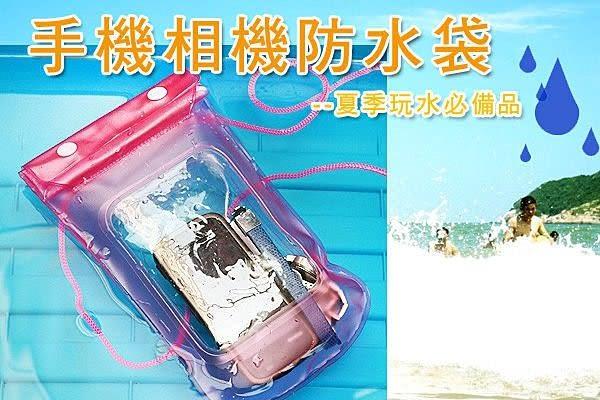 手機 相機防水袋 雜物收納 防水 收納袋 沙灘烤肉戲水玩水 【SV1318】BO雜貨