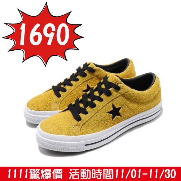 Converse 低筒休閒鞋 男女款帆布鞋 ONE STAR 麂皮 黃色 NO.163245C