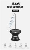 大桶桶裝水自動飲水機水泵電動抽水器純凈水桶出水器家用壓水器吸 艾瑞斯居家生活